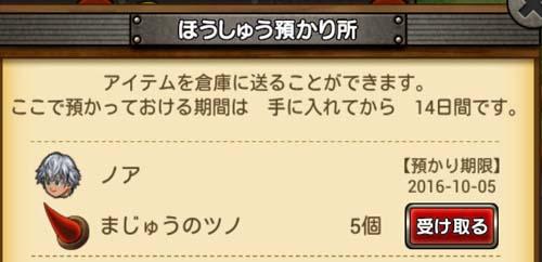 2016-09-22-01-20-38