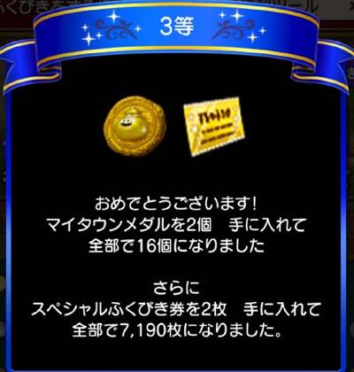 ドラクエ 10 マイ タウン メダル