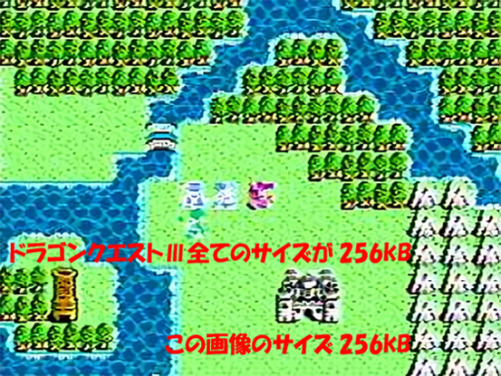 DQ3_256kB