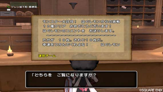 DQXGame 2015-03-04 04-40-33-524