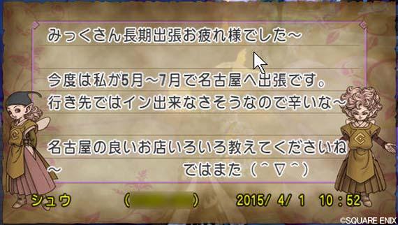 DQXGame 2015-04-01 22-52-20-269