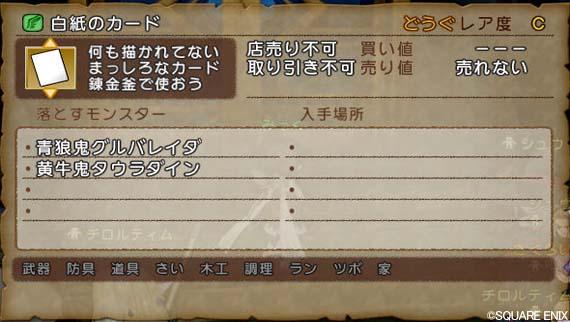 DQXGame 2015-05-01 11-52-51-790