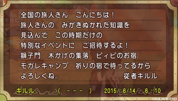 DQXGame 2015-06-14 12-39-34-080