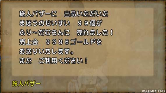 DQXGame 2015-09-28 01-10-17-169