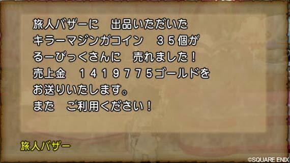 DQXGame 2015-09-28 06-28-25-872