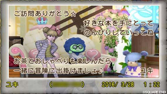 DQXGame 2016-04-09 08-31-48-581