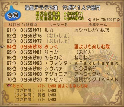 DQXGame 2016-08-01 01-46-17-013