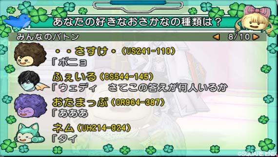 DQXGame 2016-08-09 04-02-28-838