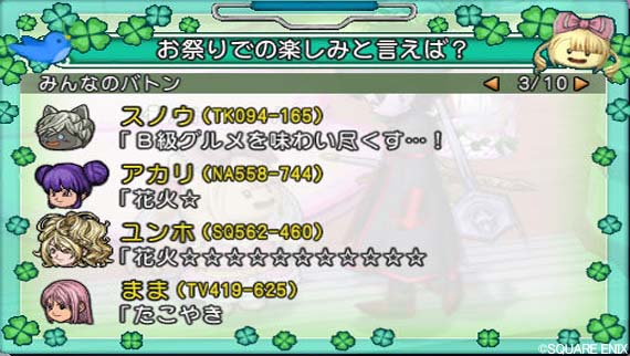 DQXGame 2016-08-30 04-08-48-999