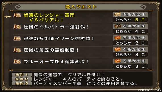DQXGame 2017-01-01 17-19-48-150達人