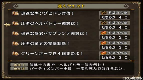 DQXGame 2017-01-16 19-46-28-998達人