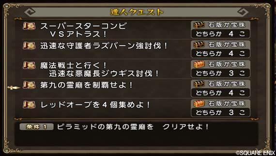 DQXGame 2017-01-26 02-07-55-500達人
