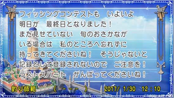 DQXGame 2017-01-30 18-56-41-563