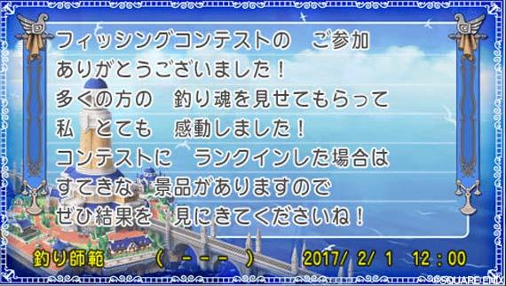 DQXGame 2017-02-02 00-11-45-838