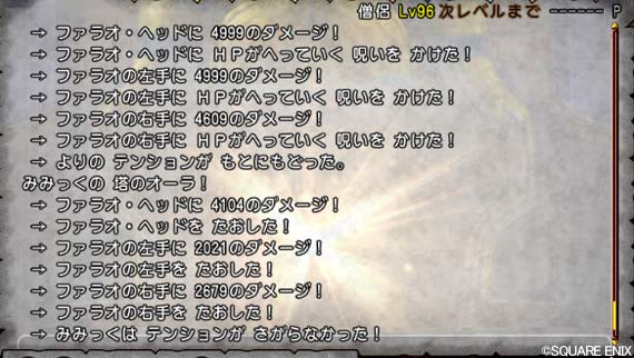 DQXGame 2017-02-05 01-47-24-739