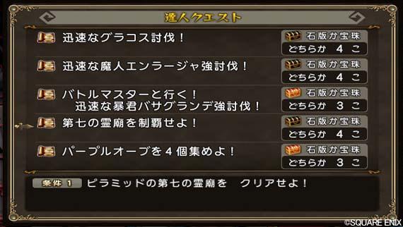 DQXGame 2017-02-12 02-07-26-974達人