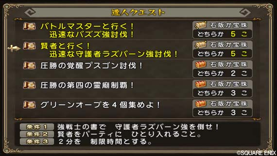 DQXGame 2017-02-19 00-44-17-747達人