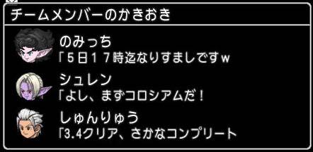 DQXGame 2017-03-05 04-20-26-724
