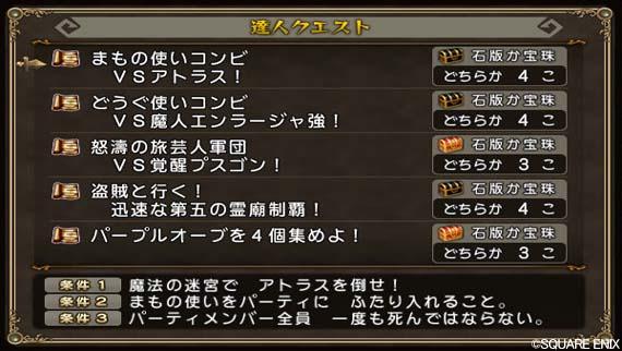 DQXGame 2017-04-01 21-58-38-589た