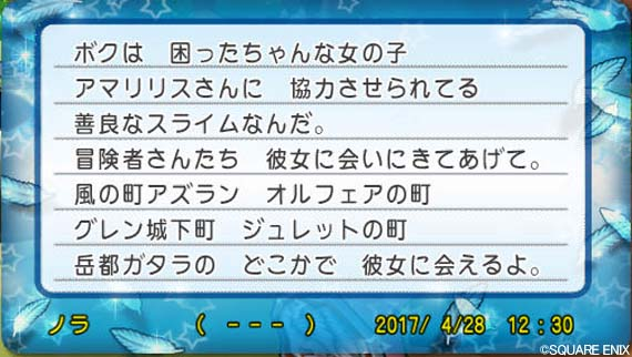 DQXGame 2017-05-05 01-49-49-280