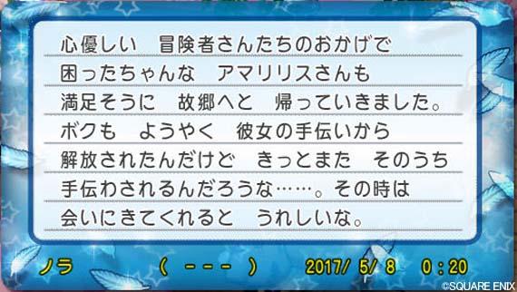 DQXGame 2017-05-08 04-24-40-557