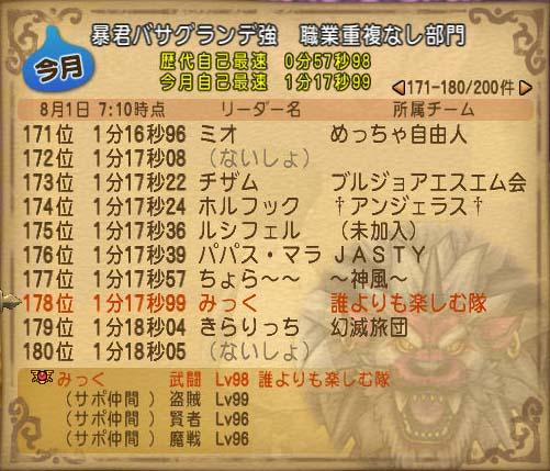 DQXGame 2017-08-01 07-09-46-486