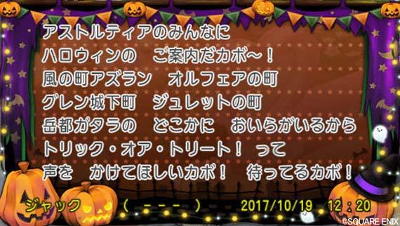 DQXGame 2017-10-19 21-09-18-524