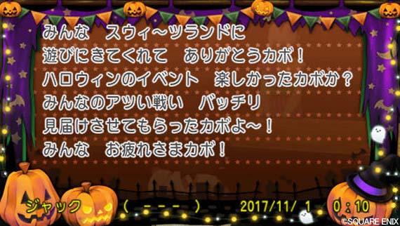 DQXGame 2017-11-01 07-33-20-578