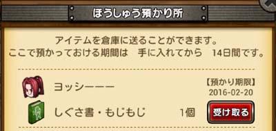 Screenshot_2016-02-06-18-38-54